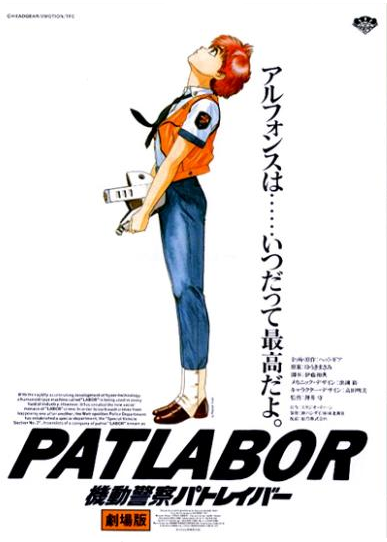 Patlabor_The_Movie_poster