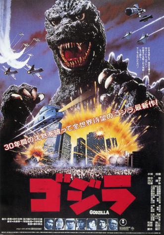 The_Return_of_Godzilla_Poster_Japan_1