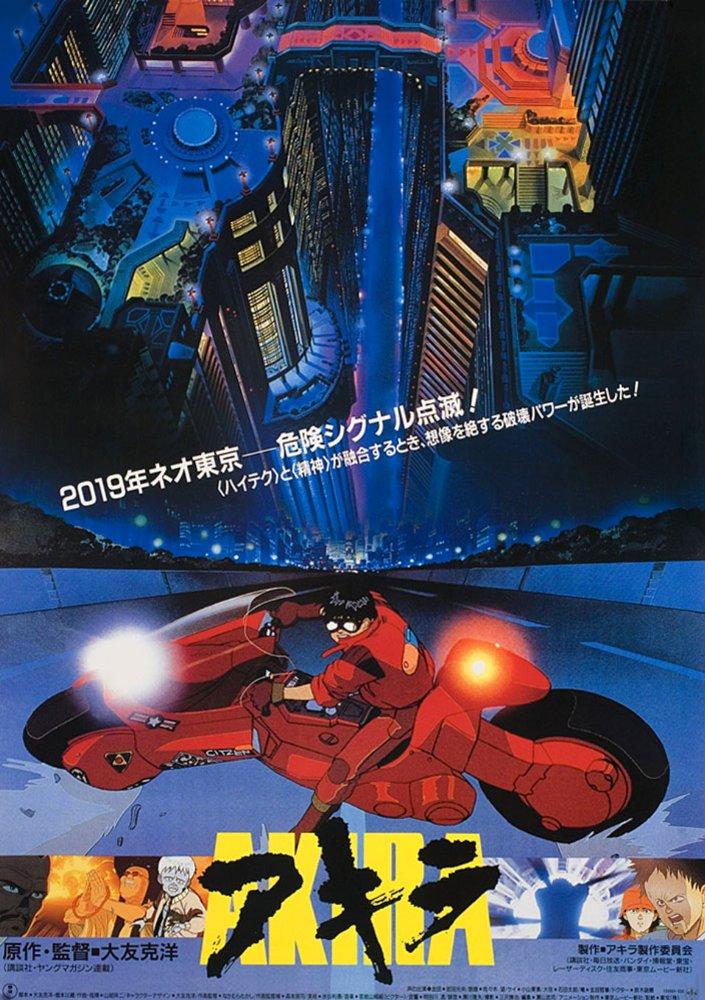 Anime Review Akira 1988 U S Dvd Blu Ray Combo Steelbook Dvd News Flash The Reviews